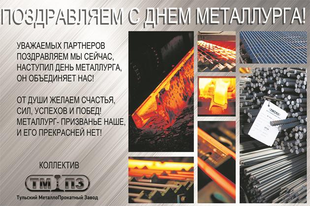ТМПЗ поздравляет с Днем Металлурга!!!