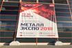 Тульский металлопрокатный завод принял участие в 24-ой международной промышленной выставке «Металл-Экспо»