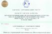 Тульский Завод Металлоконструкций получил новый сертификат соответствия
