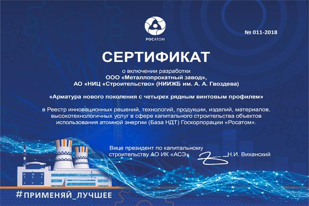 Металлопрокатный завод внесен в базу НДТ