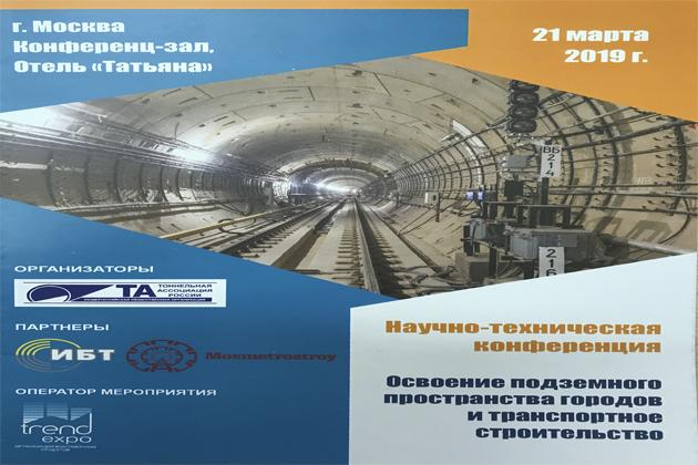 Конференция «Освоение подземного пространства городов и транспортное строительство»