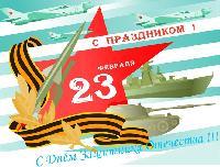 Уважаемые партнеры, поздравляем Вас с днем защитника отечества – 23 февраля