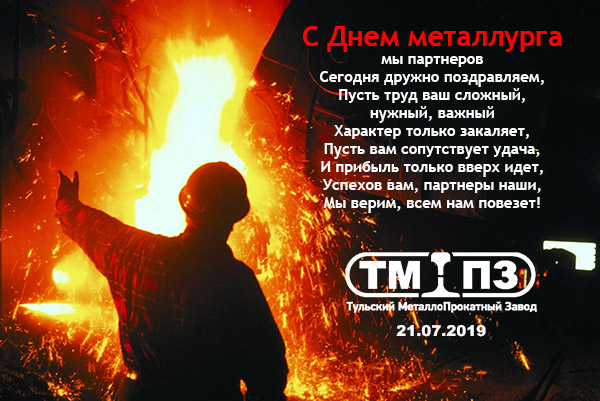 Поздравляем с Днем металлурга!!!