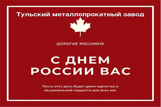ТМПЗ поздравляет с Днем России
