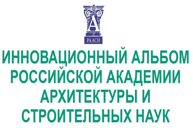 Тульский металлопрокатный завод включен в Инновационный альбом Российской  академии архитектуры и строительных наук